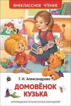 Книжка Александрова Т. Домовенок Кузька (ВЧ)