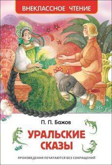 Книжка Бажов П. Уральские сказы (ВЧ)