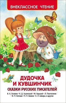 Книжка Дудочка и кувшинчик. Сказки русских писателей (ВЧ)