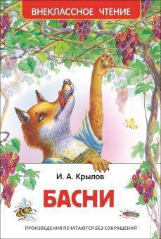 Книжка Крылов И. Басни (ВЧ)