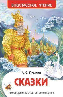 Книжка Пушкин А.С. Сказки (ВЧ)