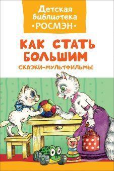 Книжка Как стать большим. Сказки-мультфильмы
