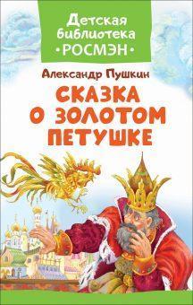 Книжка Пушкин А.С. Сказка о Золотом Петушке