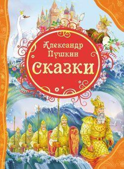 Книжка Пушкин А.С. Сказки
