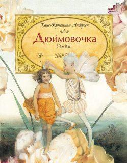 Книжка Андерсен Х.К. Дюймовочка