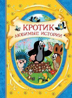 Книжка Кротик. Любимые истории