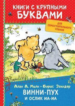 Книжка Милн А. Винни-Пух и ослик Иа-Иа