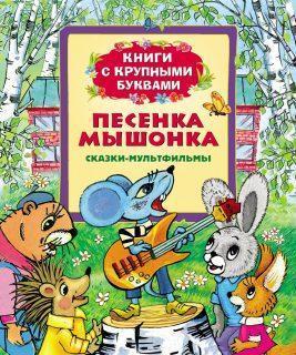 Книжка Песенка мышонка (Книги с крупными буквами)