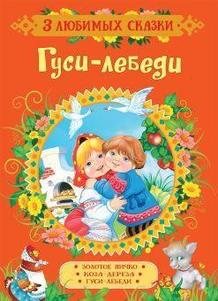 Книжка Гуси-лебеди (3 любимых сказки)