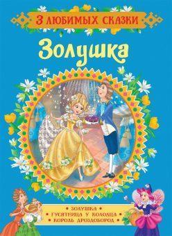 Книжка Золушка (3 любимых сказки)