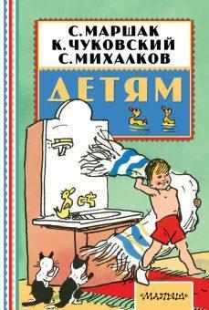 Книжка Детям