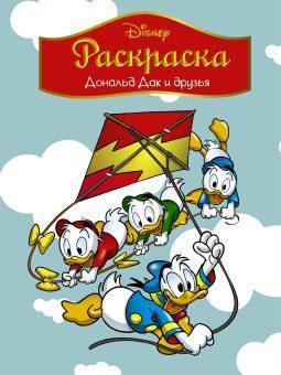 Книжка раскраска Дональд Дак и друзья Disney