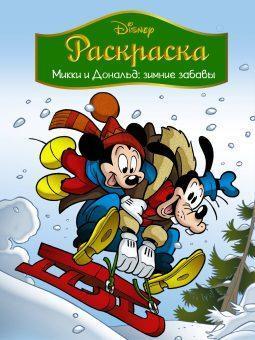 Книжка раскраска Микки и Дональд. Зимние забавы Disney