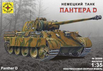 Модель танк Пантера D,1:35