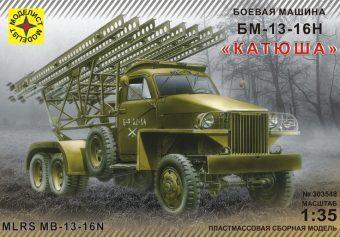 Модель бронетехника БМ-13-16НКатюша(1:35)