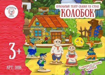 Кукольный театр Колобок