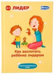 Развив. Пособие Книга Как воспитать ребенка Лидером