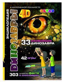 Энциклопедия 4D в дополненной реальности Динозавры, А4, твердая обложка