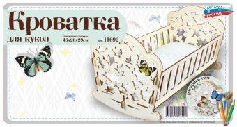 Кроватка для кукол дерев. Бабочки
