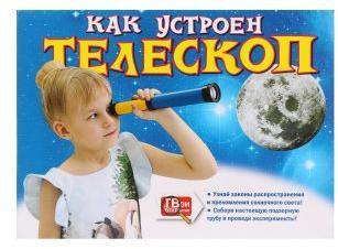 Набор для опытов Как устроен Телескоп
