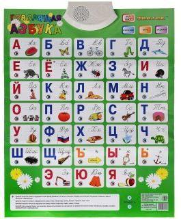 Плакат говорящая азбука знаток 8 режимов