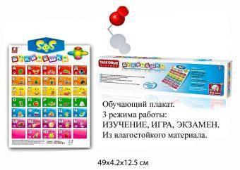 Обучающий плакат эл., Букваешка, 3 режима, элементы питания не входят в комплект