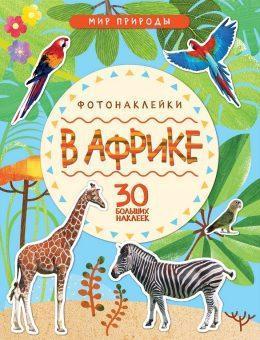 Книжка с фотонаклейками Мир природы. В Африке
