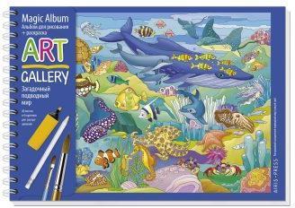 Альбом-раскраска 2 в 1. Загадочный подводный мир