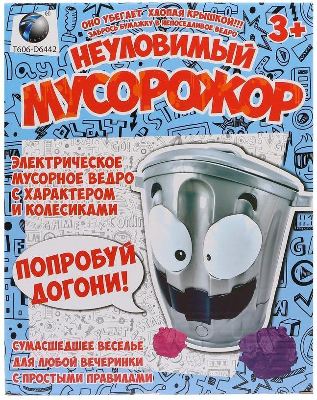 НИ Ловкость Неуловимый мусорожор., батар.AA*2шт. не вх. в компл.