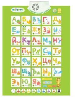 """Развивающий плакат """"Пластилиновая азбука"""" (уценка)"""